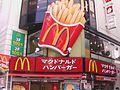 .......McDonalds.Tokyo.JPN.wc.9.21.4.thm.A.Fucito