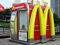 ......McDonalds.kiosk.10.28.5.Shizhao.Shanghai.thm